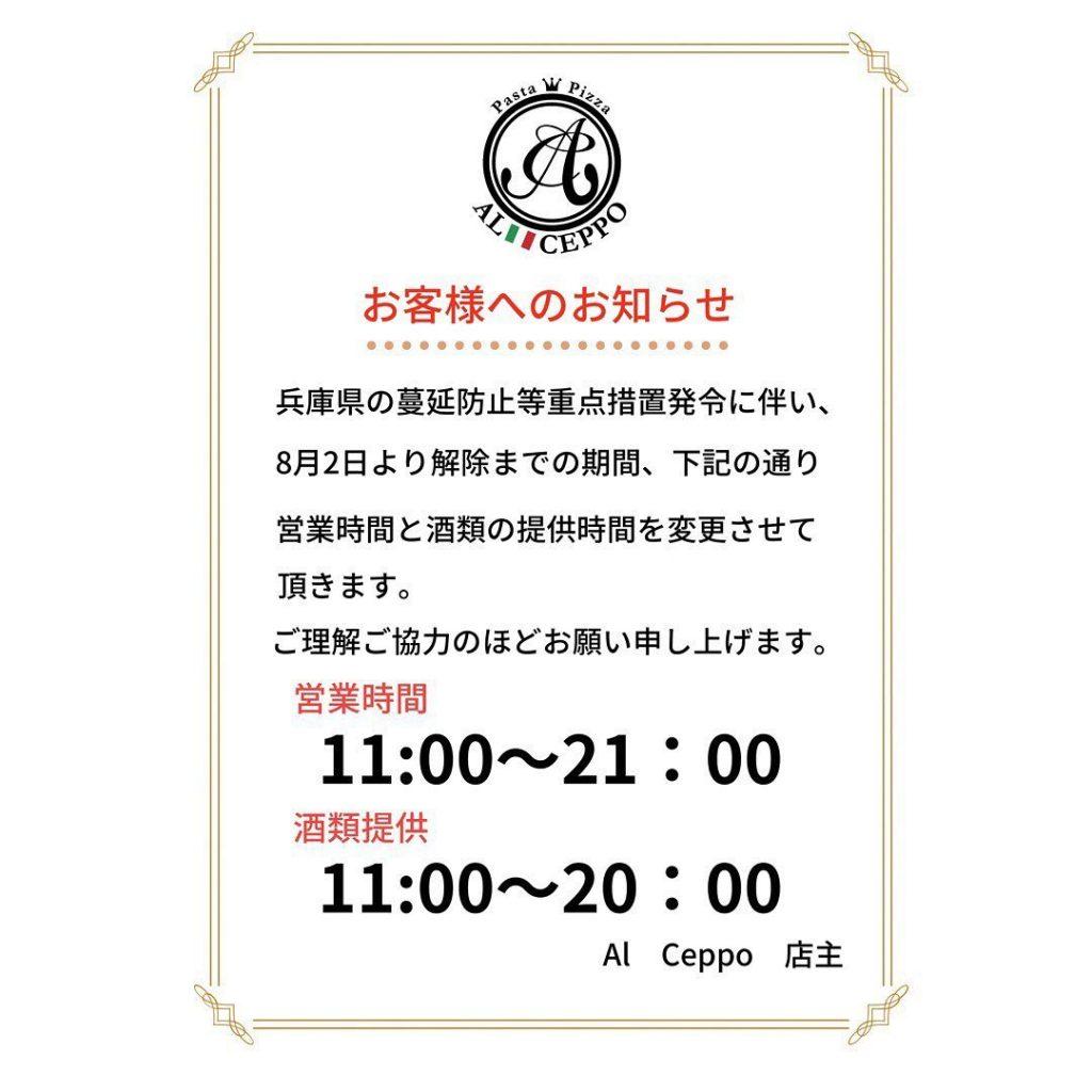 まん延防止重点措置に伴う営業時間と酒類提供時間変更のお知らせ先日『営業時間と酒類提供時間』についてお知らせしたばかりですが、本日より兵庫県のまん延防止重点措置発令に伴い、再度『営業時間と酒類提供時間』変更のお知らせです本日より解除までの期間、兵庫県の要請により…・営業時間     11:00〜21:00・酒類提供時間   11:00〜20:00とさせていただきます当店はこれまでと同様、感染防止対策を行い、安心安全にお食事をしていただけるよう努めてまいりますみんなで頑張ればきっと良くなる️…皆さま、頑張りましょう️️