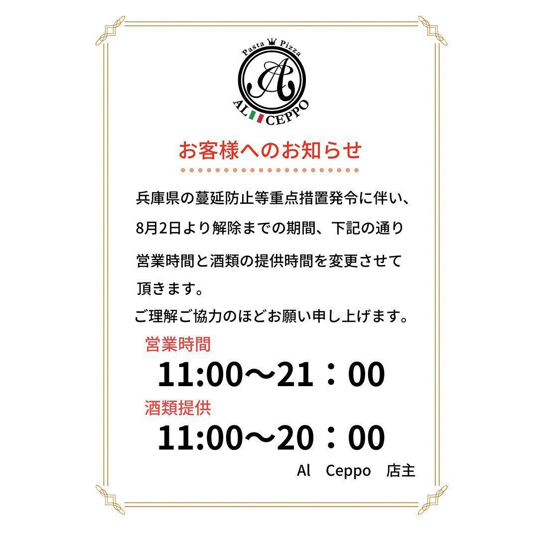 まん延防止重点措置に伴う営業時間と酒類提供時間変更のお知らせ先日『営業時間と酒類提供時間』についてお知らせしたばかりですが、本日より兵庫県のまん延防止重点措置発令に伴い、再度『営業時間と酒類提供時間』変更のお知らせです本日より解除までの期間、兵庫県の要請により…・営業時間     11:00〜21:00・酒類提供時間   11:00〜20:00とさせていただきます当店はこれまでと同様、感染防止対策を行い、安心安全にお食事をしていただけるよう努めてまいりますみんなで頑張ればきっと良くなる️…皆さま、頑張りましょう️️#イタリアン #イタリア料理 #淡路島 #淡路島ランチ #淡路島カフェ #淡路島グルメ #パスタ #ピザ #レストラン #ランチ #アルチェッポ #Al_Ceppo #淡路島パスタ #淡路島ピザ #al_ceppo #ディアボロフォルマッジ #淡路島ディナー #洲本ディナー #洲本ランチ #洲本カフェ #洲本グルメ #洲本ピザ #洲本パスタ #洲本レストラン #淡路島レストラン