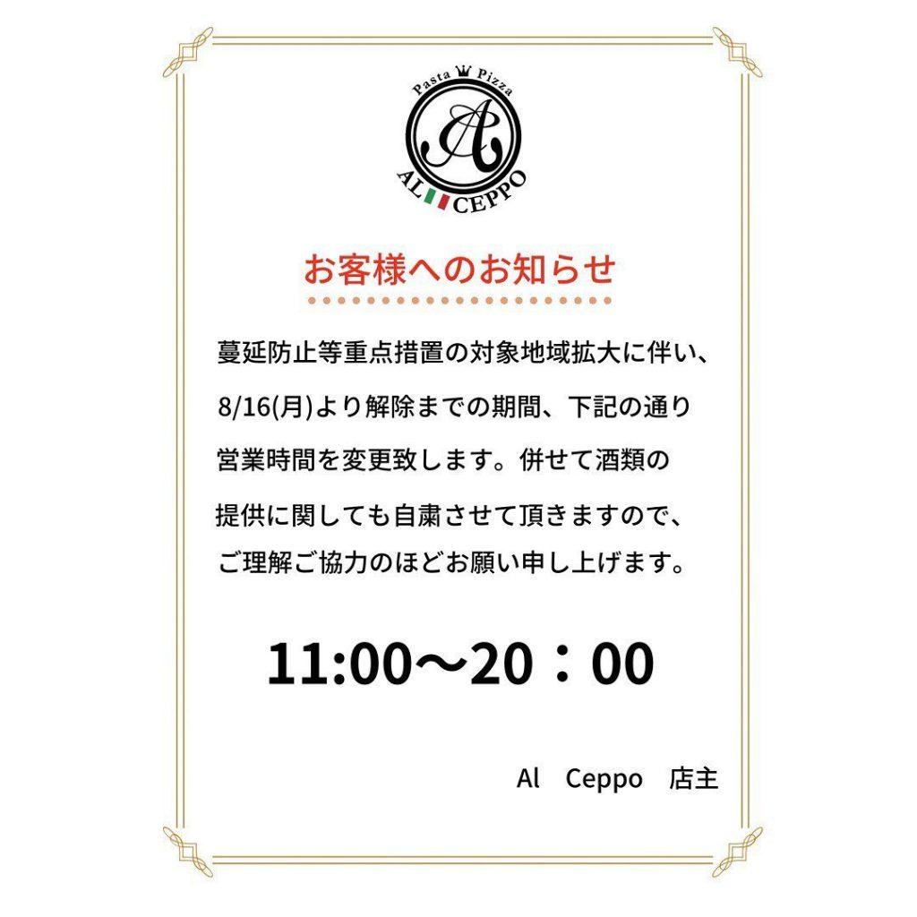 営業時間と酒類提供変更のお知らせ本日から、兵庫県の蔓延防止重点措置により営業時間を20:00までとさせていただき、酒類提供を終日自粛させていただきます。