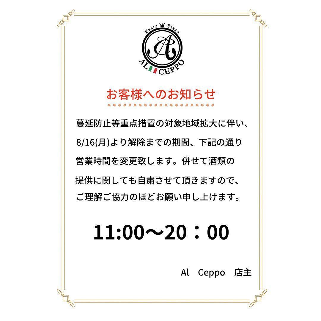 営業時間と酒類提供変更のお知らせ本日から、兵庫県の蔓延防止重点措置により営業時間を20:00までとさせていただき、酒類提供を終日自粛させていただきます。ご理解ご協力のほどよろしくお願い致します♀️・営業時間  11:00〜20:00・酒類提供  終日自粛#イタリアン #イタリア料理 #淡路島 #淡路島ランチ #淡路島カフェ #淡路島グルメ #パスタ #ピザ #レストラン #ランチ #アルチェッポ #Al_Ceppo #淡路島パスタ #淡路島ピザ #al_ceppo #ディアボロフォルマッジ #淡路島ディナー #洲本ディナー #洲本ランチ #洲本カフェ #洲本グルメ #洲本ピザ #洲本パスタ #洲本レストラン #淡路島レストラン